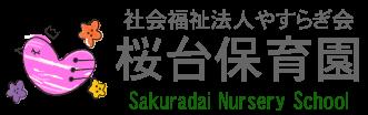 町田市の保育園 社会福祉法人やすらぎ会 桜台保育園のホームページ